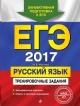 ЕГЭ-2017 Русский язык. Тренировочные задания